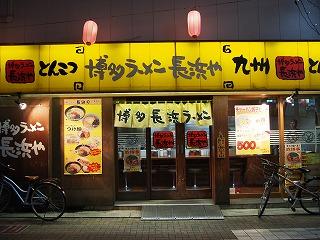 asagaya-nagahama19.jpg