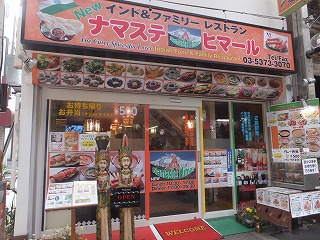 asagaya-namaste-himal13.jpg