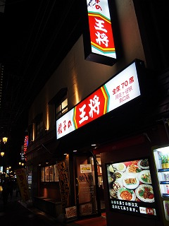 asagaya-ohsho9.jpg