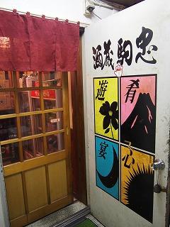 asagaya-sakagurakomachu43.jpg