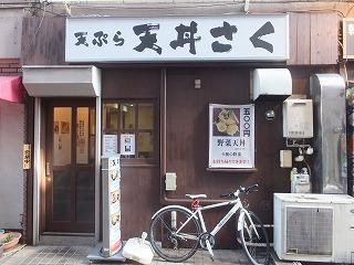 asagaya-saku1.jpg