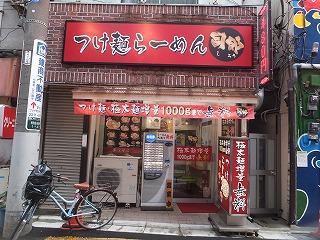 asagaya-shiro1.jpg