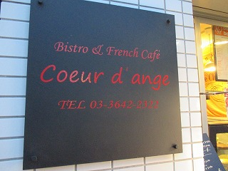 koto-coeur-dange1.jpg