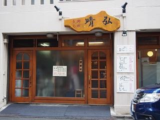 koto-haruhiko8.jpg