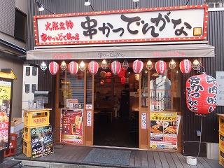 koto-kushikatsu-dengana9.jpg