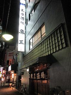 koto-uosan21.jpg