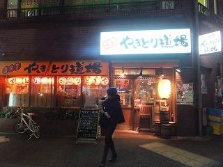 koto-yakitori-dojo1.jpg