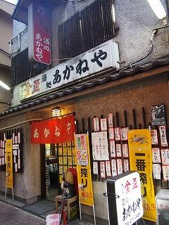 shinagawa-akaneya1.jpg