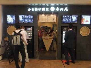 shinagawa-station4.jpg