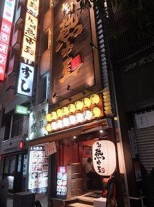 shinbashi-nechuya1.jpg