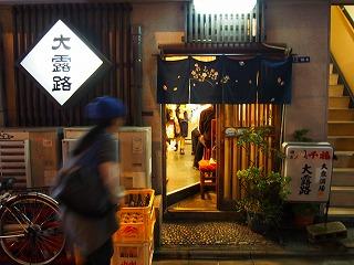 shinbashi-ooroji1.jpg