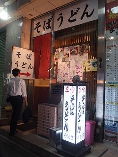 shinbashi-tanbaya4.jpg