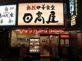 sumidaku-ryogoku122.jpg