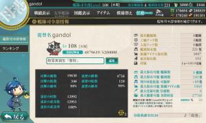 20150626司令部情報