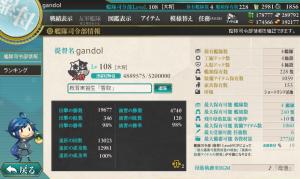 20150627司令部情報