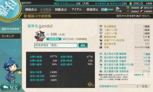 20150630司令部情報
