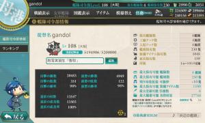 20150721司令部情報