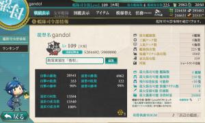 20150723司令部情報