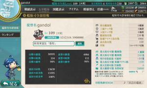 20150726司令部情報