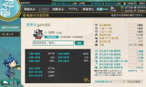 20150730司令部情報