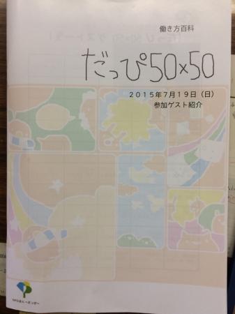 fc2blog_20150723163030d6e.jpg