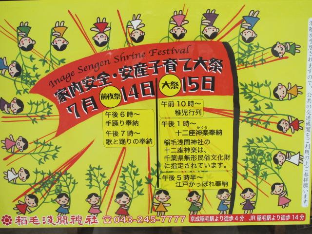 浅間神社夏季例大祭