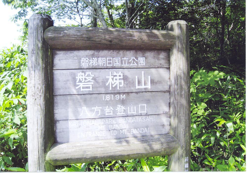 お米の産地からの便り(会津)1