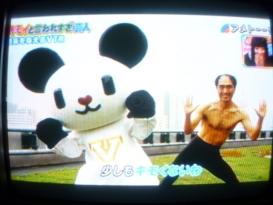 パンダ&江頭2:50