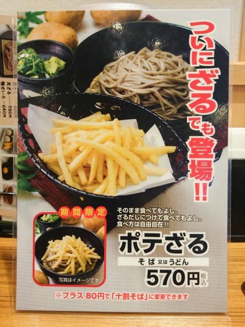 ポテトとお蕎麦のコラボレーション♪-002