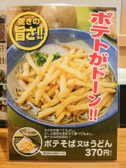ポテトとお蕎麦のコラボレーション♪-003