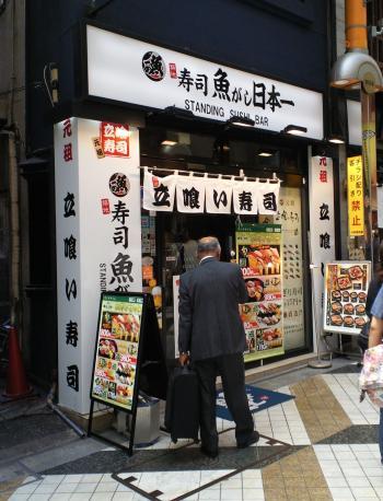 立ち食い寿司(27.5.26)