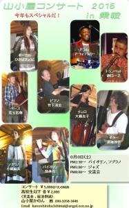 山小屋コンサート2015