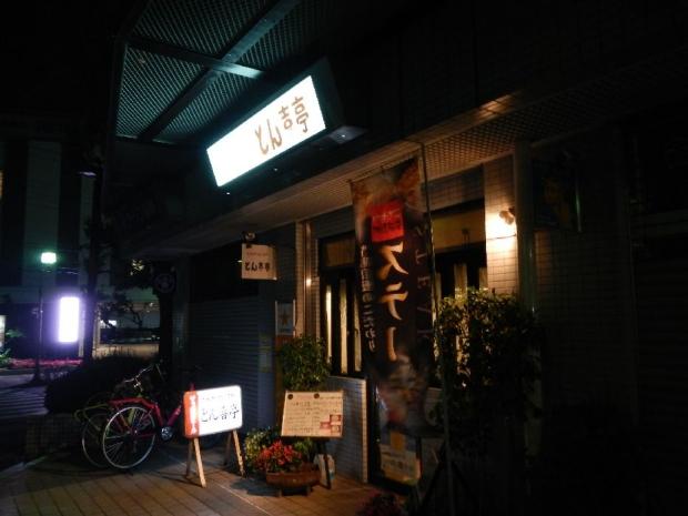 とん喜亭 (1)