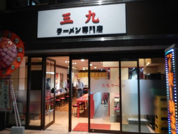三九ラーメン (1)