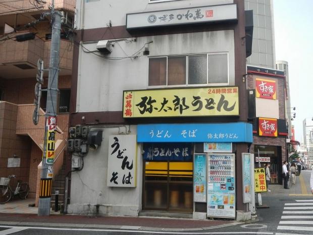 弥太郎うどん (4)