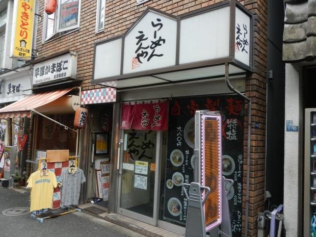 ラーメンえんや (1)