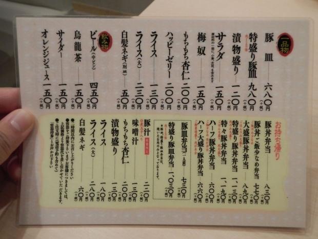 いっぴん@札幌ステラプレイス (6)