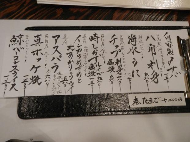 くし路@すすきの (2)