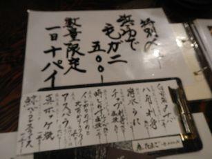 くし路@すすきの (5)