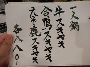くし路@すすきの (14)