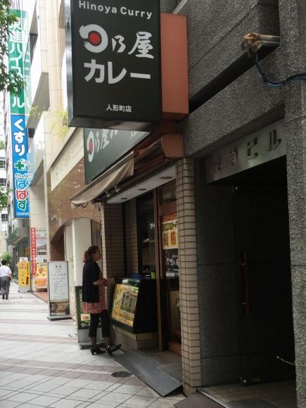 日乃屋 (1)