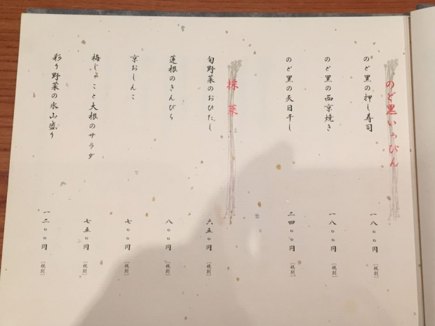 八吉 (11)