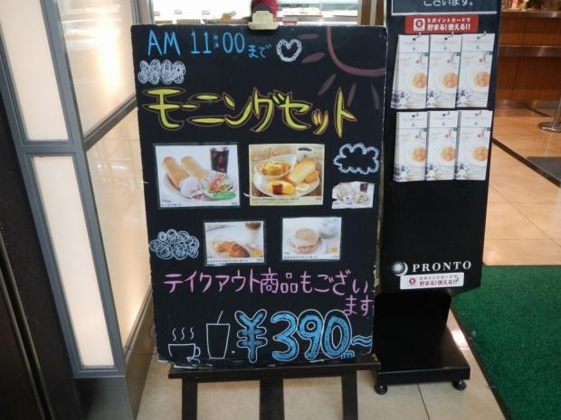 札幌弾丸ツアー朝ご飯 (3)
