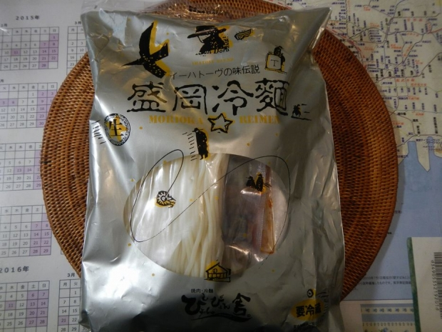 冷麺@ぴょんぴょん舎 (1)