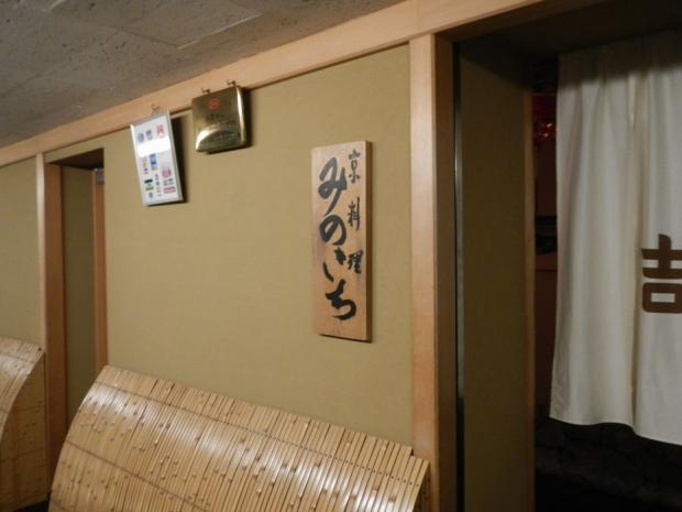 みのきち@新宿 (10)
