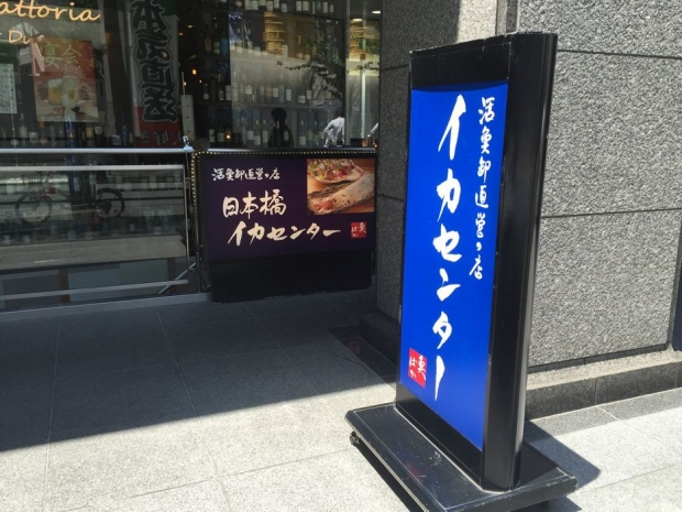 イカセンター (5)