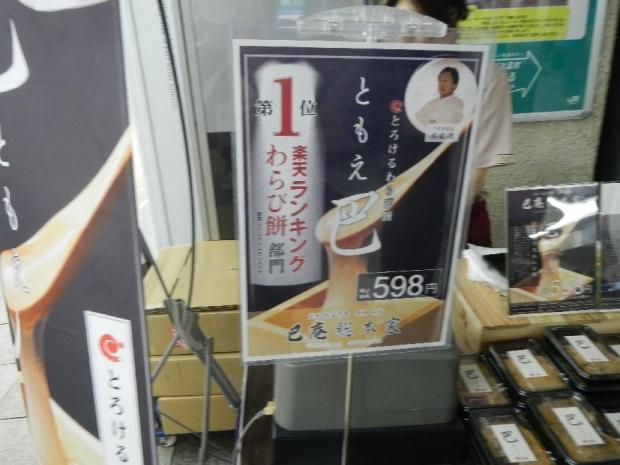 巴庵わらび餅 (2)