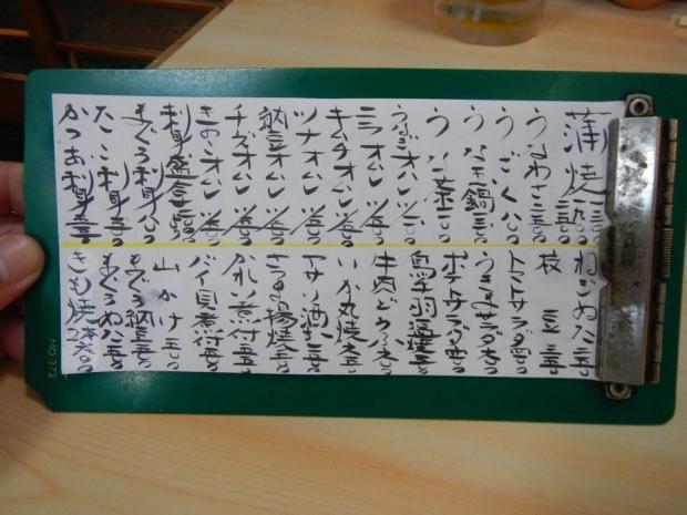 うきま7-28 (1)