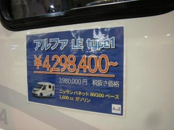 2015東京キャンピングカーショー16