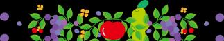 果物ライン